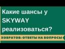 Каковы на сегодняшний день шансы у проекта SkyWay реализоваться Андрей Ховратов
