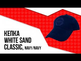 Кепка White Sand - Classic, Navy/Navy