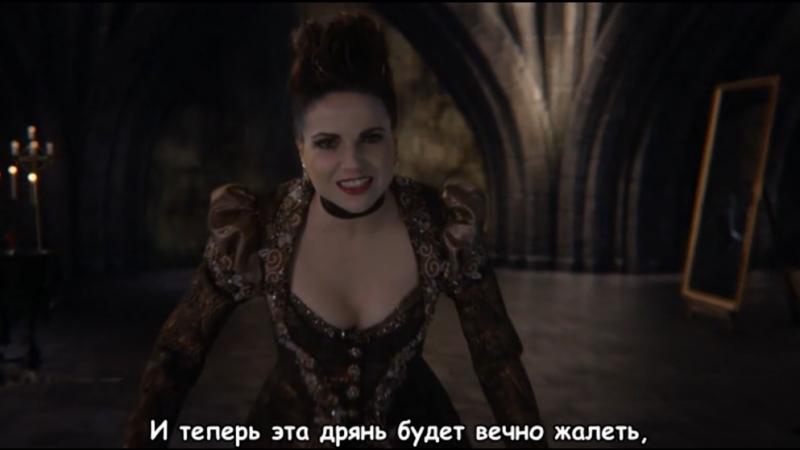 Однажды в сказке The Queen sings и Love Doesn't Stand a Chance суб Once Upon a Time 6 сезон 20 серия HD песня Злой Королевы