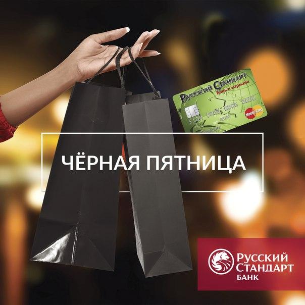 Черная пятница с Банком Русский Стандарт!Грандиозная распродажа уже