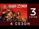 Нация Зомби - Z Nation 4x03