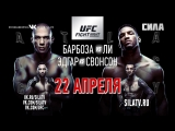 UFC Fight Night: Barboza vs Lee PROMO