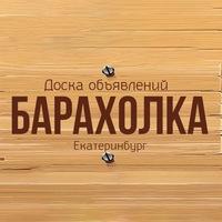 Барахолка Екатеринбург