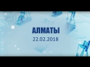 Цены АЗС Алматы на 22 февраля 2018 г.