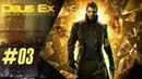 прохождение Deus Ex Human Revolution серия 3 Проникаем на фабрику