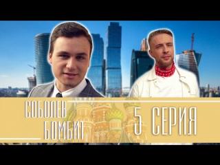 «Соболев бомбит»: Егор Крид в гостях