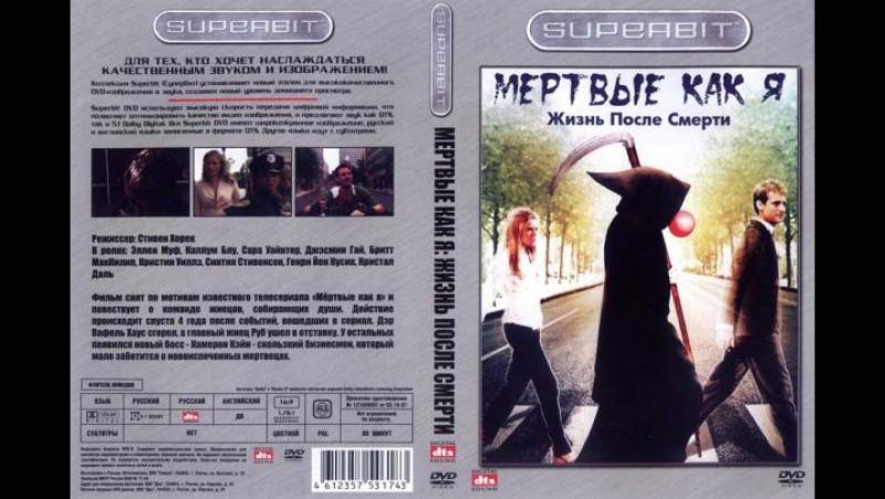 Мёртвые, как я: Жизнь после смерти / Dead Like Me: After Life, 2009