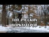 ТОП 5 Русских Воркаутеров-Russian Workouters