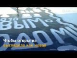 Гигантская новогодняя открытка от пенсионера из Амурской области