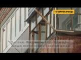 Анастасии Скоробогатовой начали ремонтировать старый балкон