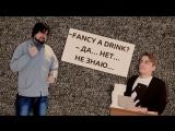 Английский за минуту: как отказаться от предложения выпить