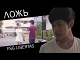 [FSG Libertas] ภาพยนตร์สั้น เรื่อง LIE / Ложь