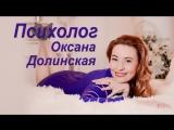 Оксана Долинская-психолог Элитных Брачных знакомств по созданию счастливых отношений в Санкт-Петербурге