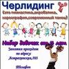 "Команда по черлидингу ""MiniLady"" Саратов"