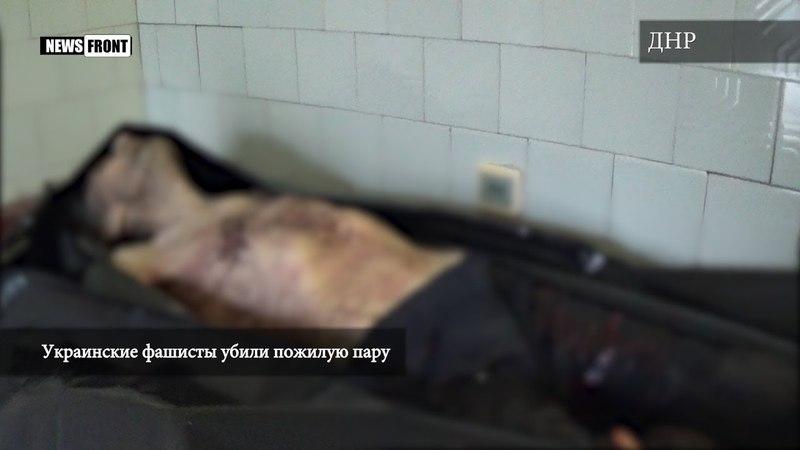 Украинские фашисты убили пожилую пару (18)