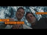 (RUS) Трейлер фильма Бесславные ублюдки Inglourious Basterds.