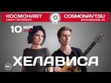 Хелависа   10 мая   Космонавт
