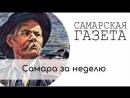 Главное за неделю в Самаре (29 января-2 февраля)