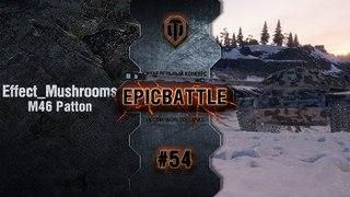 EpicBattle #54: Effect_Mushrooms / M46 Patton [World of Tanks]