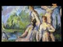 Величайшие художники мира 1 11 Постимпрессионизм Поль Сезанн
