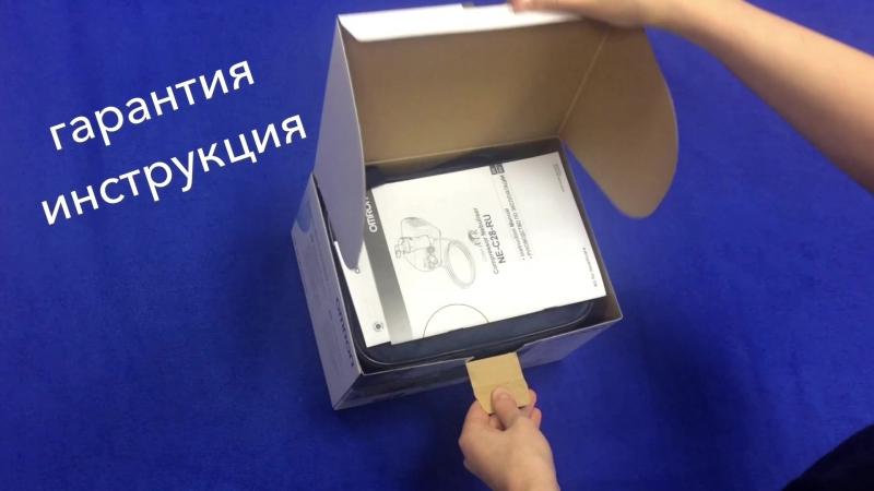 Распаковка небулайзера OMRON C28