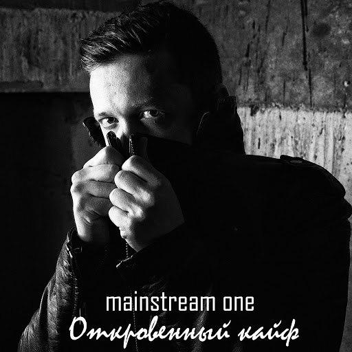 MainstreaM One альбом Откровенный кайф