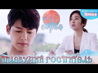 [Mania] 26/40 Плавучий госпиталь / Hospital Ship
