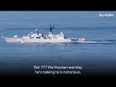 СМИ показали, как российский фрегат играет в кошки-мышки с авианосцем ВМС США
