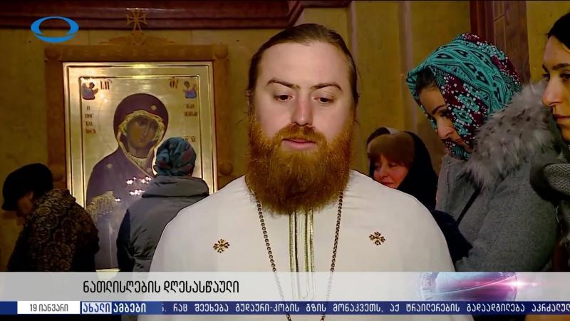 მართლმადიდებლური სამყარო დღეს ნათლისღებას აღნიშნავს