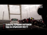 Байкеры оказались первыми нарушителями ПДД на Крымском мосту.mp4