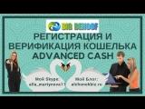 #BigBehoof   Регистрация и верификация кошелька Advanced Cash