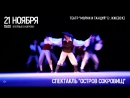 21 ноября, ДК Родина - спектакль Остров сокровищ (г.Ижевск)