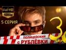 Полицейский с Рублёвки Снова дома 2018 5 серия, 3 сезон Full HD сериал смотреть онлайн бесплатно в хорошем качестве 1080