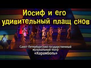 СПб гос. муз. театр «Карамболь». «Иосиф и его удивительный плащ снов»
