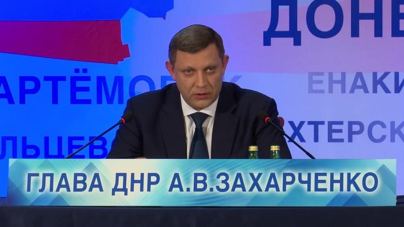Прямая линия с Главой ДНР Александром Захарченко. 22.03.18