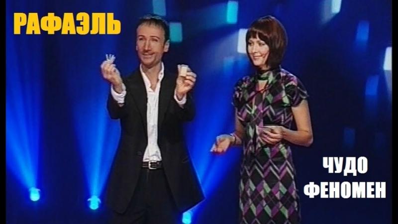 Ментальная магия фокусника телепата Рафаэля Зотова в теле шоу Феномен на канале Россия 1