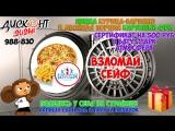 Прямой эфир, разыгрываем призы: Пицца, картошка фри и сертификат в Батут Парк!)