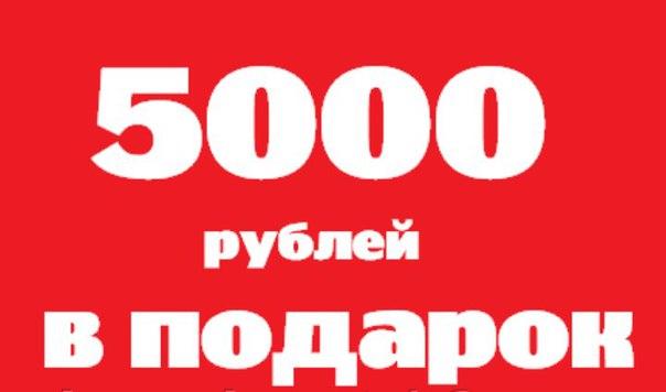 5000 рублей в подарок от сбербанка 65