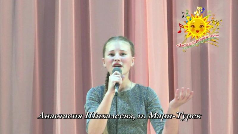 Анастасия Шихалеева, п. Мари-Турек