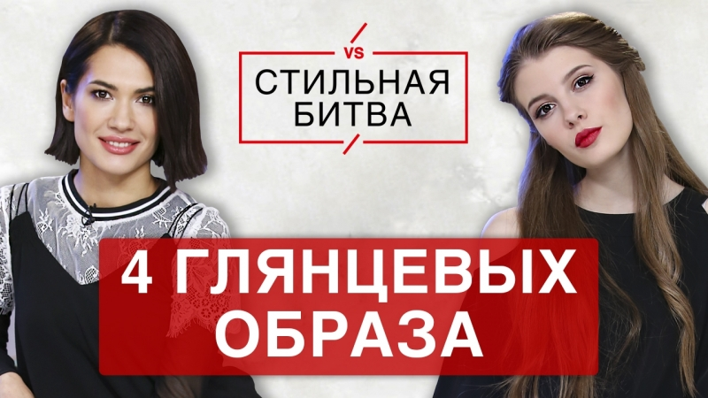 Ирина Ваймер VS Анна Устюжанина. СтильнаяБитва. 4 глянцевых образа достойных обложки.