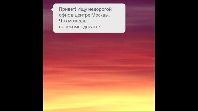 Ищешь недорогой офис в центре Москвы