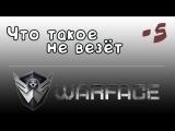 Что такое не везёт | Warface -5- [Стрим]