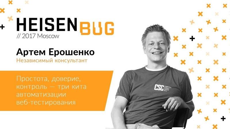 Артем Ерошенко — Простота, доверие, контроль — три кита автоматизации веб-тестирования