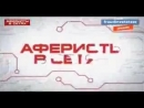 аферисты в сетях - 8 выпуск 3 сезон - фокус с штучкой - Эфир от (21.03.2018) т/к ксюша