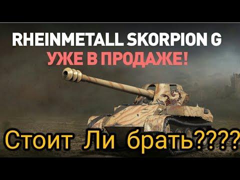 Rheinmetall Skorpion G Покупать или нет? World Of Tanks