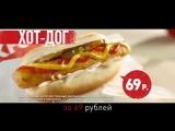 Хот-Дог за 69 рублей!