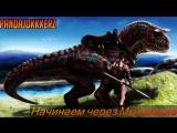 Ark Survival Evolved Возрождение!