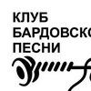 """Клуб бардовской песни """"Живая струна"""""""