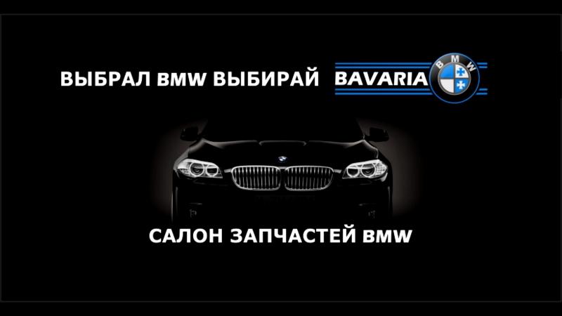 BAVARIA Салон запчастей BMW