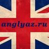 Английский язык в школе